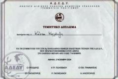 """2004 Αθήνα ΖΑΠΠΕΙΟ, """"2η Πανελλήνια έκθεση καλλιτεχνών ΑΔΕΔΥ"""""""