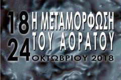 """2018 Αθήνα, Γκαλερί Δημιουργών """"Μεταμόρφωση του αόρατου"""""""