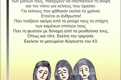 Ψηφιακές δημιουργίες οπισθόφυλλο βιβλίου 18X25