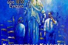 2009 Λευκάδα ατομική έκθεση αφίσα 1